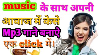 mobile-se-kaise-banaye-mp3-ganehow-to-make-voice-record-mp3how-to-make-music-good-voice-for-sing