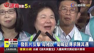 發影片反擊母豬說菊喊話傳承陳其邁