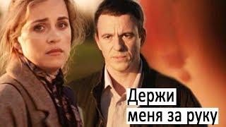 """мелодрама """"Держи меня за руку"""" Анонс фильма кино 2018"""