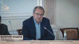 «Анализ уроков истории важен для всех без исключения» - Валерий Фадеев