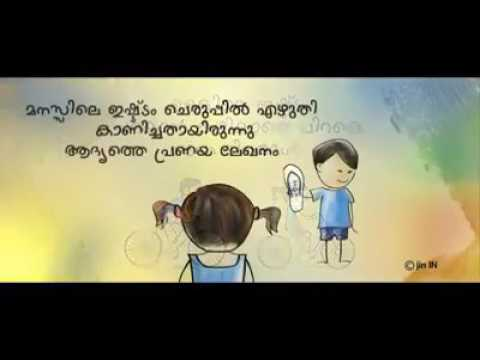 The Memory Of School Life Malayalam Ziyad Ziyyu Chembirika