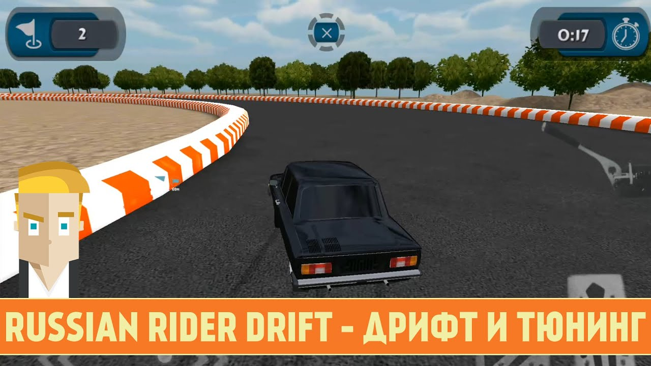 скачать игры на андроид russian rider drift много денег на андроид