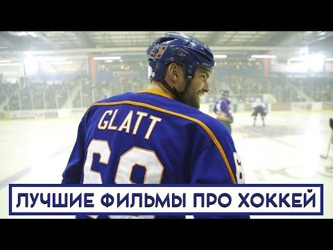 10 Лучших фильмов про хоккей и хоккеистов (фильмы про спорт)