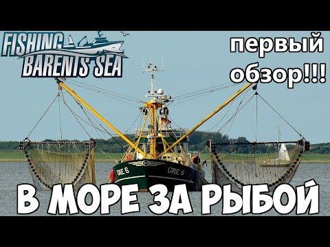 Fishing: Barents Sea - Первая рыбалка в Баренцевом море! Обзор игры