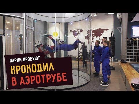 Парни пробуют КРОКОДИЛ В АЭРОТРУБЕ