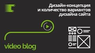 видео аудит дизайна сайта