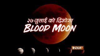 Blood Moon 2018 | Total Lunar Eclipse | Beautiful images of the rare celestial event