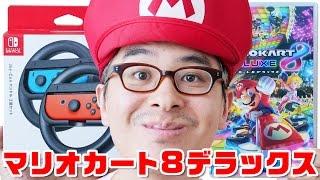 【ニンテンドースイッチ】マリオカート8 デラックス + Joy-Conハンドルセット買ってみた!