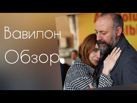 "Обзор на сериал ""Вавилон/Babil"""