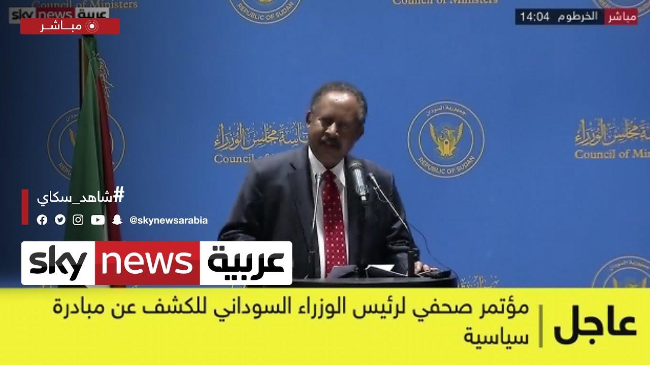 #عاجل.. مؤتمر صحفي لرئيس الوزراء السوداني للكشف عن مبادرة سياسية  - نشر قبل 21 دقيقة