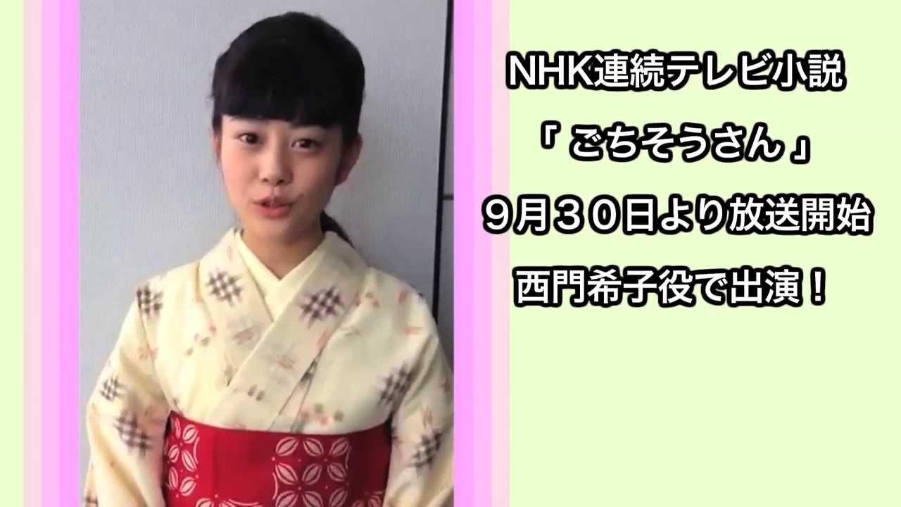 【高畑充希】ごちそうさん! , YouTube