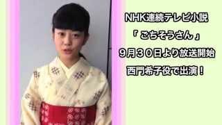 NHK連続テレビ小説「ごちそうさん」に西門希子役で 【高畑充希】が出演...