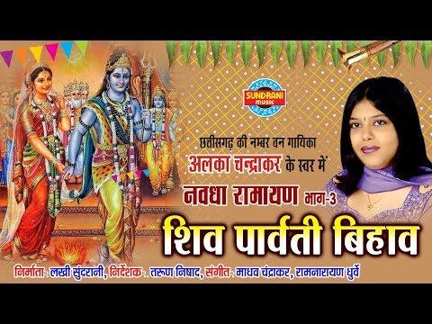 NAWDHA RAMAYAN Vol - 3 | SHIV PARVATI BIHAW - शिव पार्वती बिहाव | Alka Chandrakar