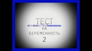 Тест на беременность 2 сезон Трэйлер