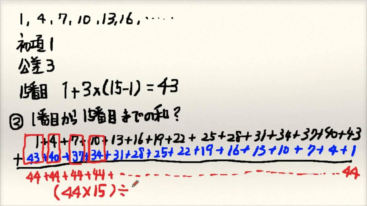 中学受験の基礎知識 等差数列(...
