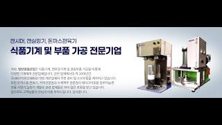 영신정밀산업-캔시머,캔…