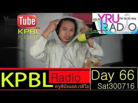 เรียนพูดอังกฤษ สู๊ดดดยอดดด กับ ครูพี่บังแอล on KPBL Radio (Day 66)