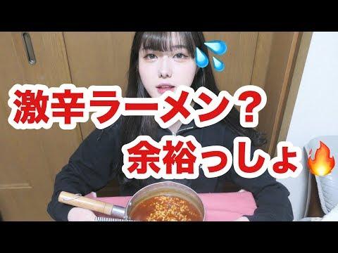 【韓国】あの激辛ラーメンのスープありを食べます【먹방】