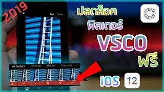 ปลดล็อคฟิลเตอร์ VSCO ฟรี บน iPhone iPad [iOS]