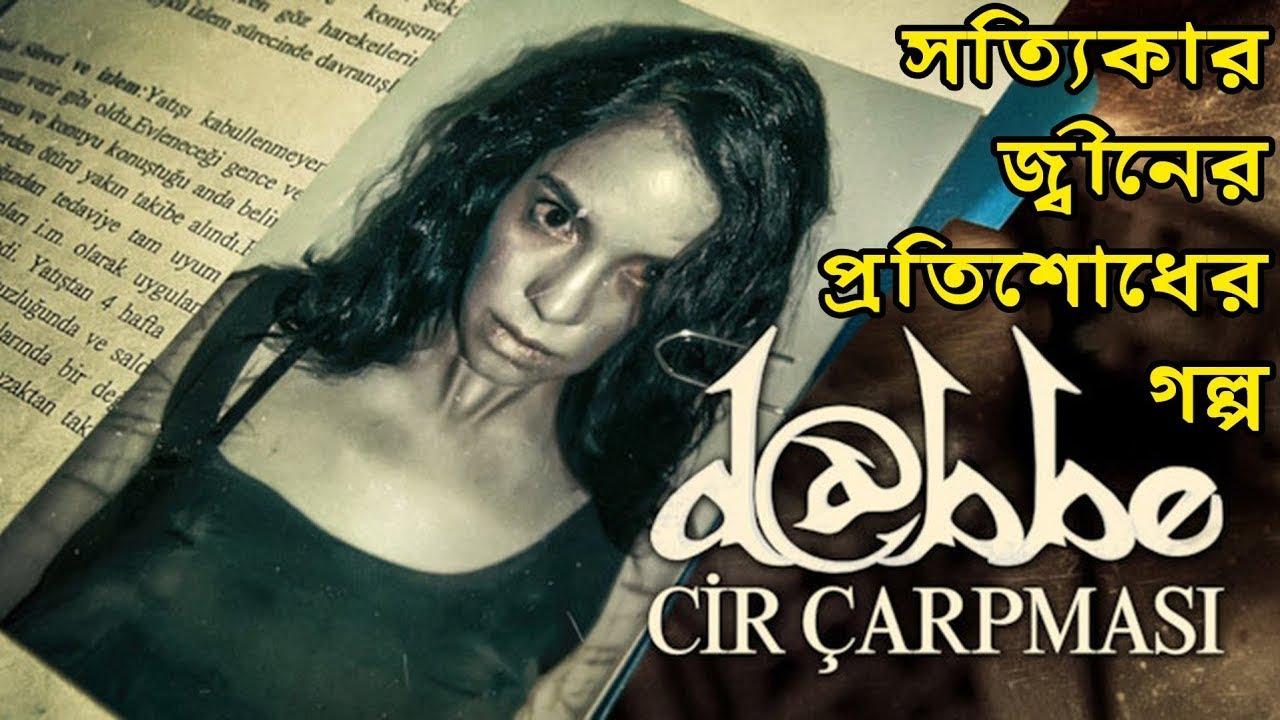 Download Dabbe 4 এর বাংলায় explanation | Turkish Horror Movie Story Summarized in Bangla