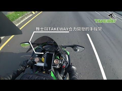 【防盜版】鉗式運動夾 黑隼Z手機座組 TAKEWAY R2GATS R2 升級版+T-PH05 +Takeway 收納袋