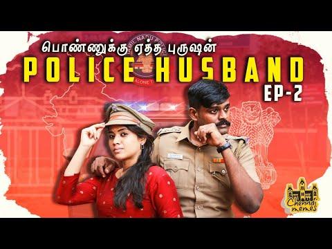 Police Husband Vs Wife | Ponnuketha Purushan EP 02 | Mini Series | Chennai Memes | Bigo Live