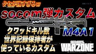 [Warzone] Quadキル数世界記録保持者の「M4A1」がクセ強いけどガ…