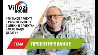 видео Проектирование и монтаж инженерных систем загородного дома