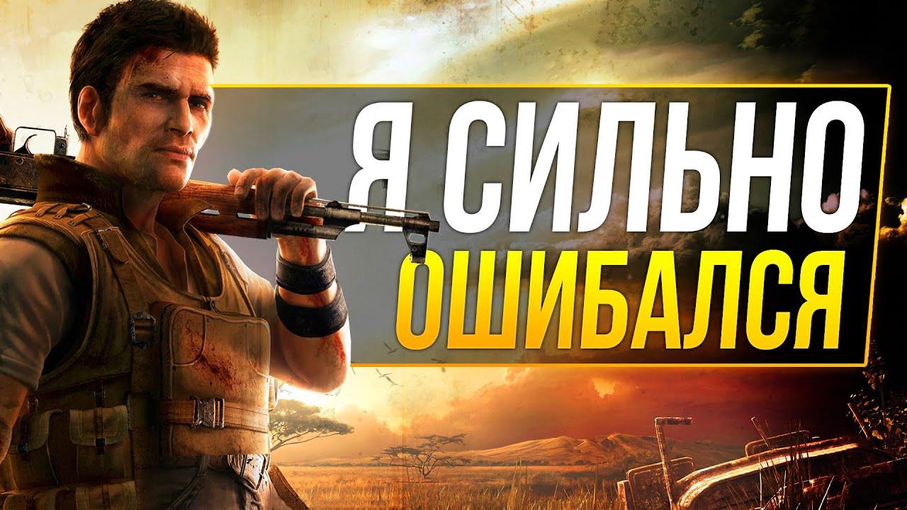 Я полюбил Far Cry 2