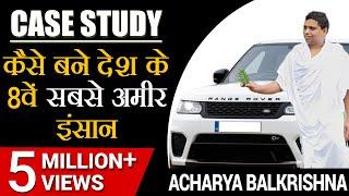 कैसे बने देश के 8वें सबसे अमीर इंसान | आचार्य बालकृष्ण | Case Study | Dr Vivek Bindra