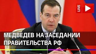 Дмитрий Медведев на заседании Правительства Российской Федерации. Прямая трансляция