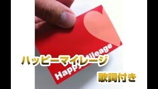 ハッピーマイレージ 歌詞付き 〜 Song By 宮崎奈穂子 <新規メルマガ登...