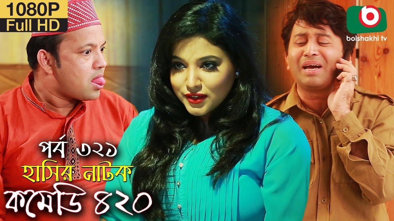 হাসির নতুন নাটক - কমেডি ৪২০ | Bangla New Natok Comedy 420 EP 321 | Siddik & Ahona - Serial Drama