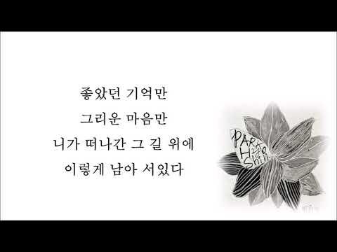 야생화 가사 - 박효신