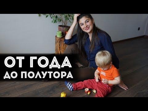 Как развивать ребенка после года
