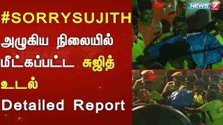 Sujith body rescue – Detailed Report