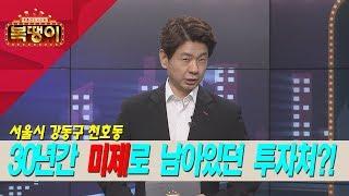 30년간 미제로 남아있던 투자처?! 서울시 강동구 천호…