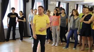 Фрагмент открытого урока. Актерский тренинг с Алексеем Тетюевым.