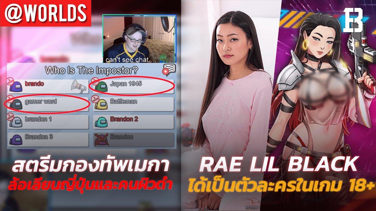 Rae Lil Black ได้เป็นตัวละครในเกม 18+  | สตรีมกองทัพเมกาล้อเลียนชาวญี่ปุ่นและคนผิวสี @worlds