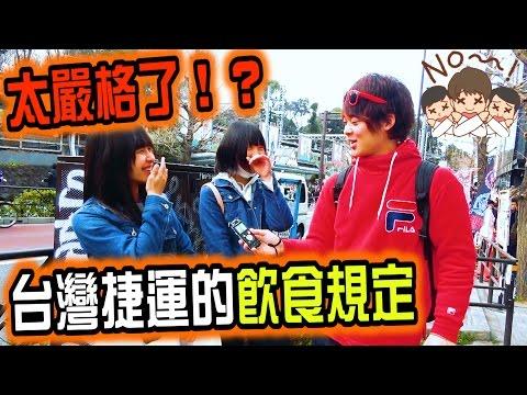 太嚴格了!?對台灣捷運的飲食規定感到震驚的日本人