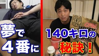 球速140kmの肉体作り&最強4番の夢★オフ動画 thumbnail
