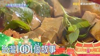 台灣1001個故事 20180107【全集】
