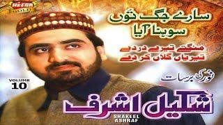 shakeel ashraf sohniya mangte tere dar de latest rabil ul awal album 1436