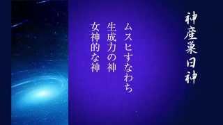 神御産巣日神(カミムスヒ ノ カミ) 《 漢字で覚える日本の神様》