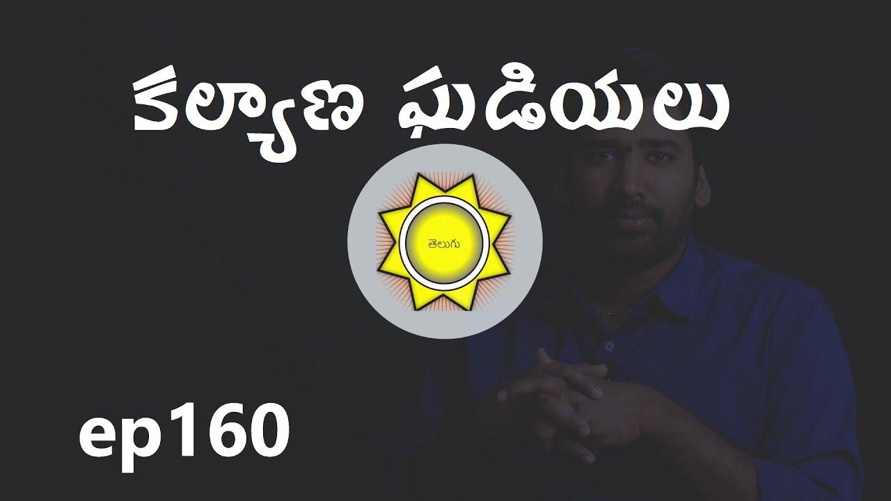 Telugu Astrology Marriage Prediction | Learn Astrology in
