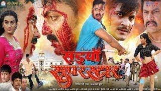 Saiyan soper star।।pawan singh।।सैयां सुपरस्टार भोजपुरी फिल्म पवन सिंह | Super HIT FILM 2017