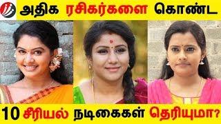 அதிக ரசிகர்களை கொண்ட 10 சீரியல் நடிகைகள் தெரியுமா? | Photo Gallery | Latest News | Tamil Seithigal