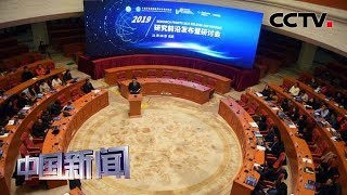 [中国新闻] 《2019研究前沿》发布 中国在33个前沿表现突出 位居第二   CCTV中文国际