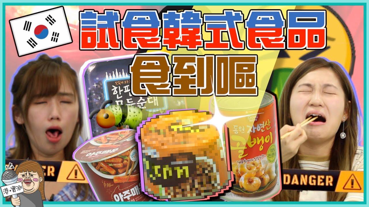 【玩命?】試食韓式XX  佩儀食到嘔 文迪面容扭曲!