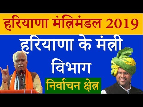 हरियाणा का नया मंत्रिमंडल 2019 |haryana new cabinet minister 2019 study zone haryana current affairs